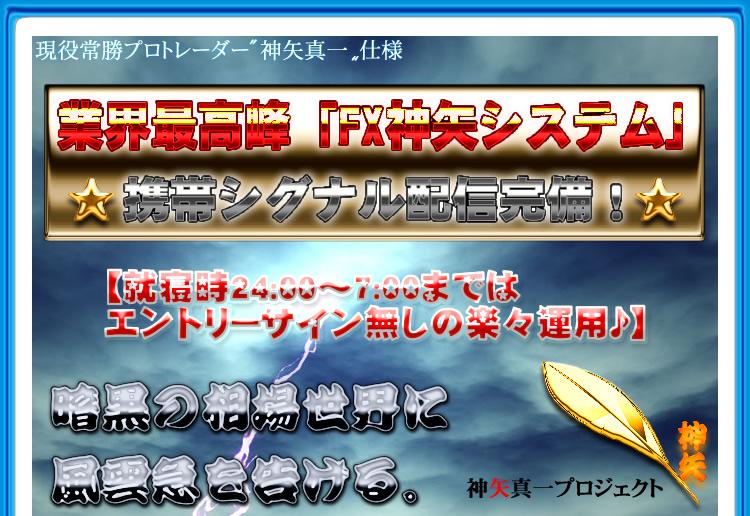 【FX神矢システム】〜改数値無期限メール配信付き〜