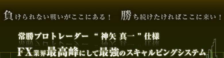 【FX神矢スキャルピングシステム】